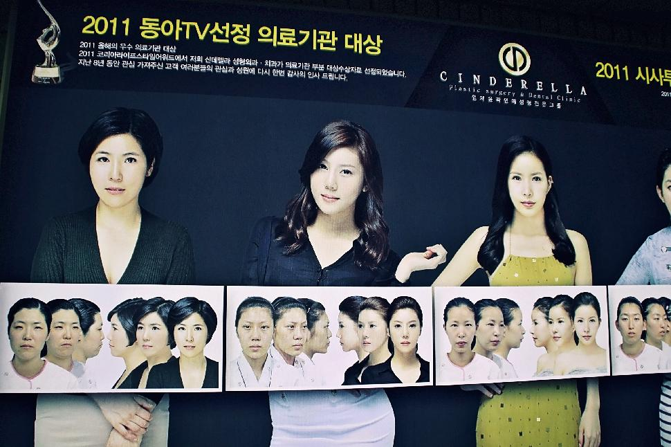korea plastic surgery